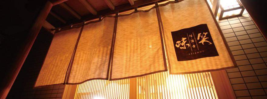 花野井 和食 宴会 個室
